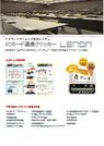 アクティブラーニング支援システム『LENON』 表紙画像