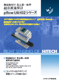 簡易取付け表示器一体型 超音波式流量計「pflow UA102シリーズ」