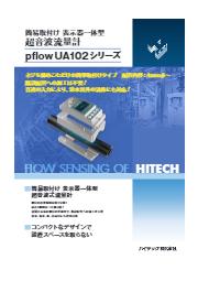 簡易取付け表示器一体型 超音波式流量計「pflow UA102シリーズ」 表紙画像