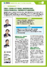 大浦工測株式会社(測量):建設業向け日報・出面システム「日報365」導入事例 表紙画像