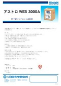 【製品カタログ】オフ輪用ノンアルコール給湿液『アストロWEB3000A』 表紙画像