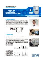 【ユーザーレポート】免疫細胞の代謝状態測定と培養環境最適化(レグセル株式会社 三上 統久先生) 表紙画像