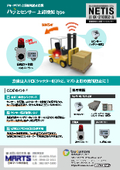 【フォークリフト用】ハッとセンサー 上部検知センサー【レンタル/販売】