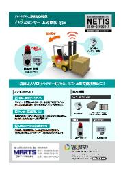 【フォークリフト用】ハッとセンサー 上部検知センサー【レンタル/販売】 表紙画像