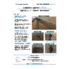 リーフレット【路盤鉄筋Con】.jpg