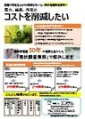 【現状調査業務】電力、薬品、汚泥、コスト削減カタログ 表紙画像