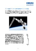 ケイドン超薄型ベアリングが、過酷な宇宙環境でのミッションに大活躍! 表紙画像