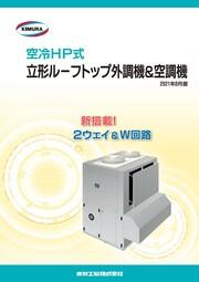 空冷HP式 立形ルーフトップ外調機&空調機 表紙画像