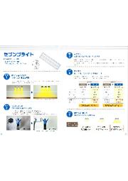 高天井用LEDユニット照明『セブンブライト』 表紙画像