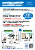 HACCP(ハサップ)お役立て機器特集