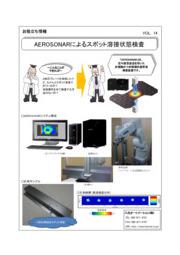 AEROSONARによるスポット溶接状態検査 表紙画像