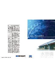 水管橋カタログ 表紙画像