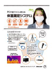 PC不要ですぐに使える!「体温測定システム」カタログ【防犯カメラ】 表紙画像