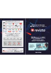 BIM/CIMコミュニケーション一元化ツール『Revizto』 表紙画像