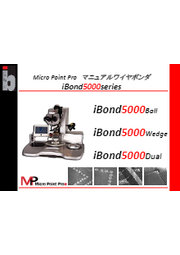 iBond5000seriesカタログ2021年 表紙画像