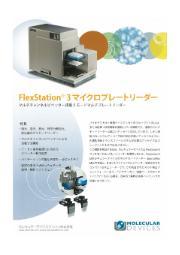 『FlexStation3 マイクロプレートリーダー』 表紙画像