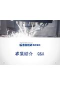 【Q&Aも掲載】吉田技研株式会社 事業紹介