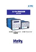 光干渉式 膜厚計測器 SP2100 表紙画像