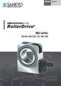 ポジショナ 高剛性モデル『ローラドライブ RU シリーズ 大型タイプ』