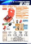 マンホール・ピット作業用有害ガス検知器『GX-2100』