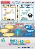 気象・海象総合ポータルサイト『羅針盤PLUS』