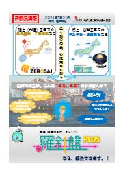 気象・海象総合ポータルサイト『羅針盤PLUS』 表紙画像