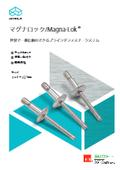『Magna-Lok』高強度ハックブラインドリベット 表紙画像