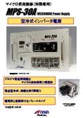 マイクロ波発振器(加熱専用)『MPS-30A』