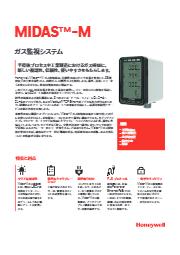 ガス検知器|ガス監視システム MIDAS-M 表紙画像