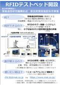 「 RFID テストベッド」の取り組みの内容