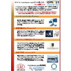 OPIE21 Micro-Epsilon Japan 出展デモ機案内 表紙画像