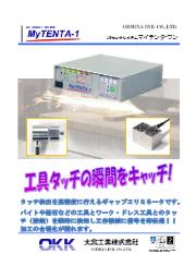 AEセンサシステム『MyTENTA-1(マイテンターワン)』 表紙画像