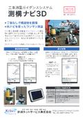 工事測量ガイダンスシステム 測構ナビ3D 表紙画像