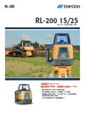 ローテーティングレーザー『RL-200 1S』【カタログ】 表紙画像