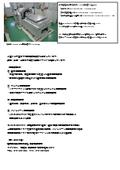 資料「IMV製加振器(加振力40kN) 導入のお知らせ」