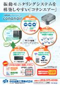 [解説資料]コナンエアーの振動モニタリングシステム