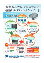 [解説資料]コナンエアーの振動モニタリングシステム 表紙画像