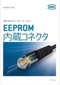 EEPROM内蔵コネクタ