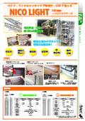 【NICOシリーズ/ラック向けLED照明機器】NICO LIGHT -ニコライト- カタログ 表紙画像