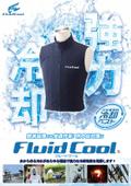 冷却ベスト『Fluid Cool(フルードクール)』