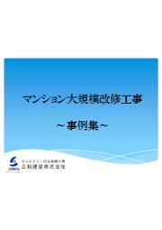 【事例集】マンション大規模改修工事 表紙画像