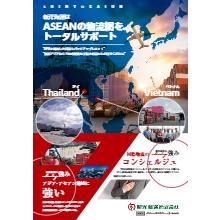 災害 トータル サポート 日本