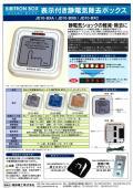 【新発売】表示付き静電気除去ボックス『ビリトロン ボックス』