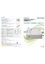 洗濯機防水パン『ベストレイシリーズ 給水栓付64床上点検タイプ』 表紙画像