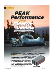 電気自動車のパフォーマンスを最大限に高める  表紙画像