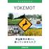 野生動物対策装置YOKEMOT.jpg