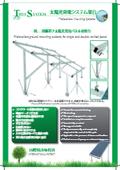 【太陽光発電システム架台】一段、二段縦置き太陽光発電パネル用 表紙画像