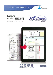 チェックシート入力・報告書電子化システム XC-Gate.ENT 表紙画像