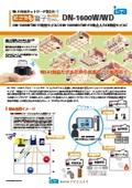 「どこでも警子ちゃんWi-Fi/DI機能搭載」DN-1600W/WDカタログ