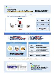 【重機接触防止装置】ハッとセンサー【レンタル/販売】 表紙画像